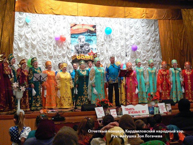 Сценарий отчетных концертов в сельских домах культуры